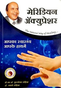 ACUPRESSURE (Hindi & Marathi)